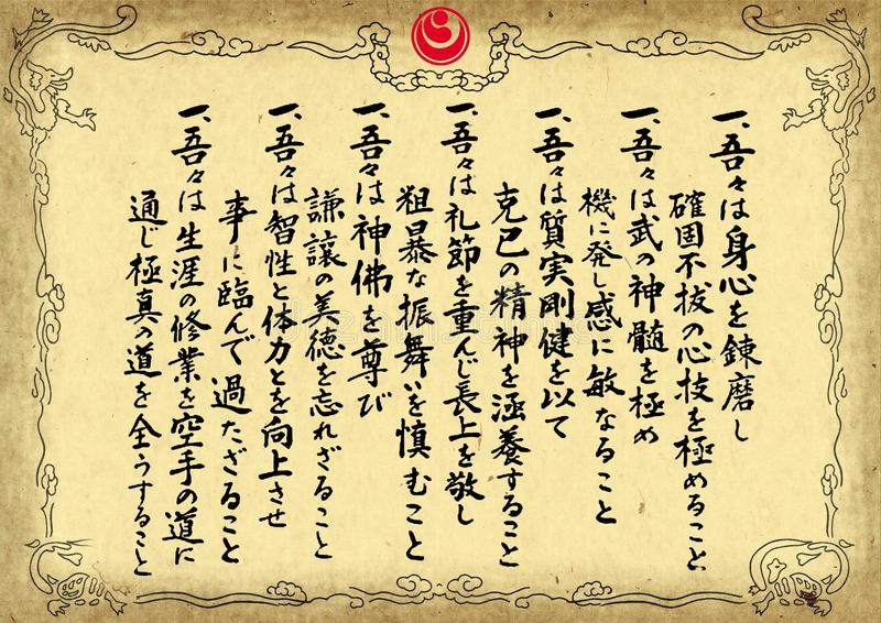 Le certificat, diplom karaté-font illustration stock