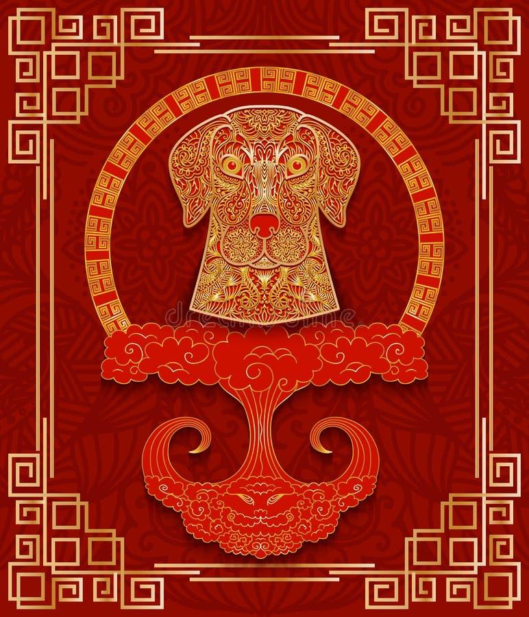 Le chien est un emblème ou un signe des 2018 nouvelles années chinoises Concevez pour des enveloppes, bannière, cartes de voeux,  illustration libre de droits
