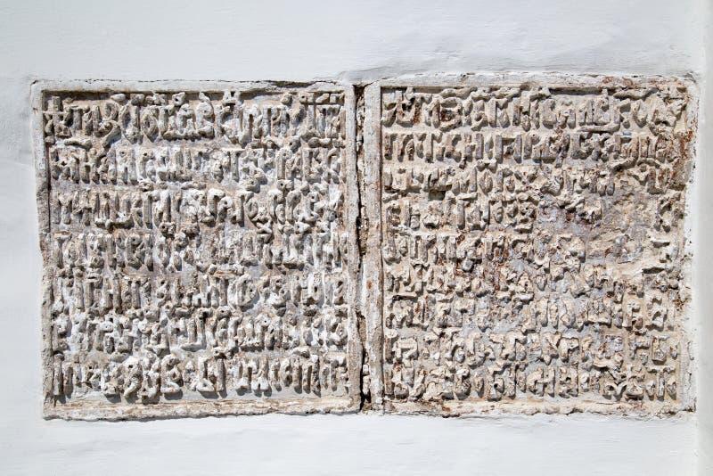 Le iscrizioni antiche hanno fatto di gesso sulla parete della cattedrale di San Nicola nel monastero di Nicholas-Perervinsky a Mo immagini stock libere da diritti