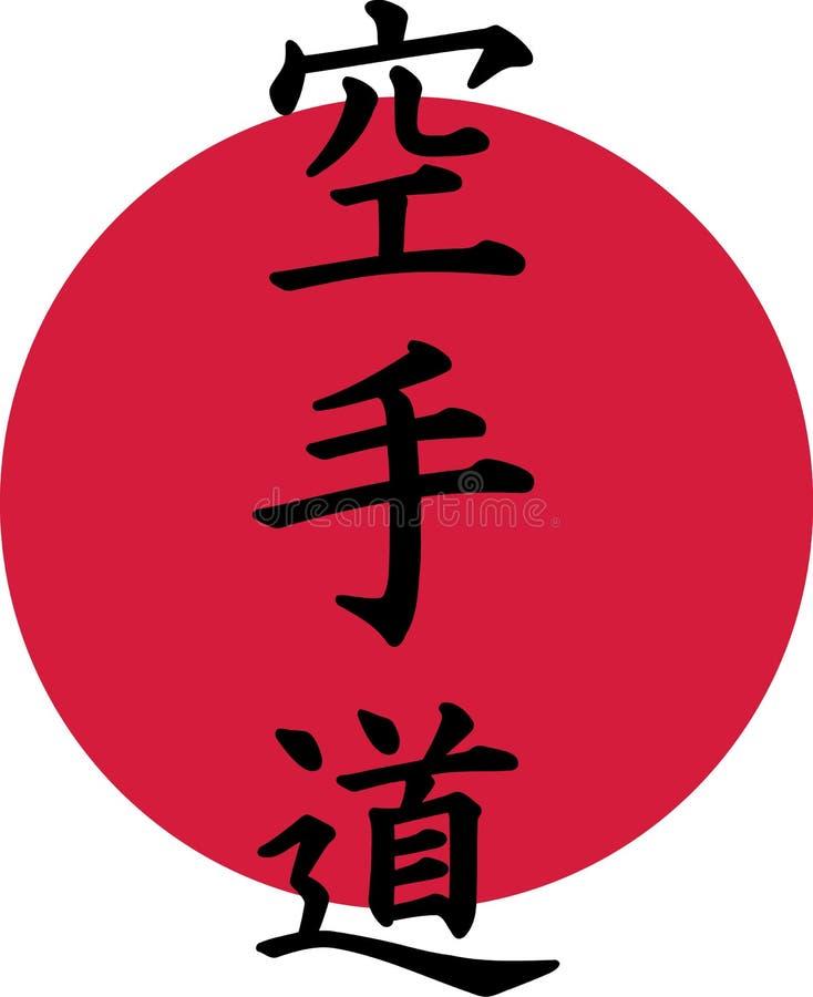 Le Japonais signe le karaté illustration stock