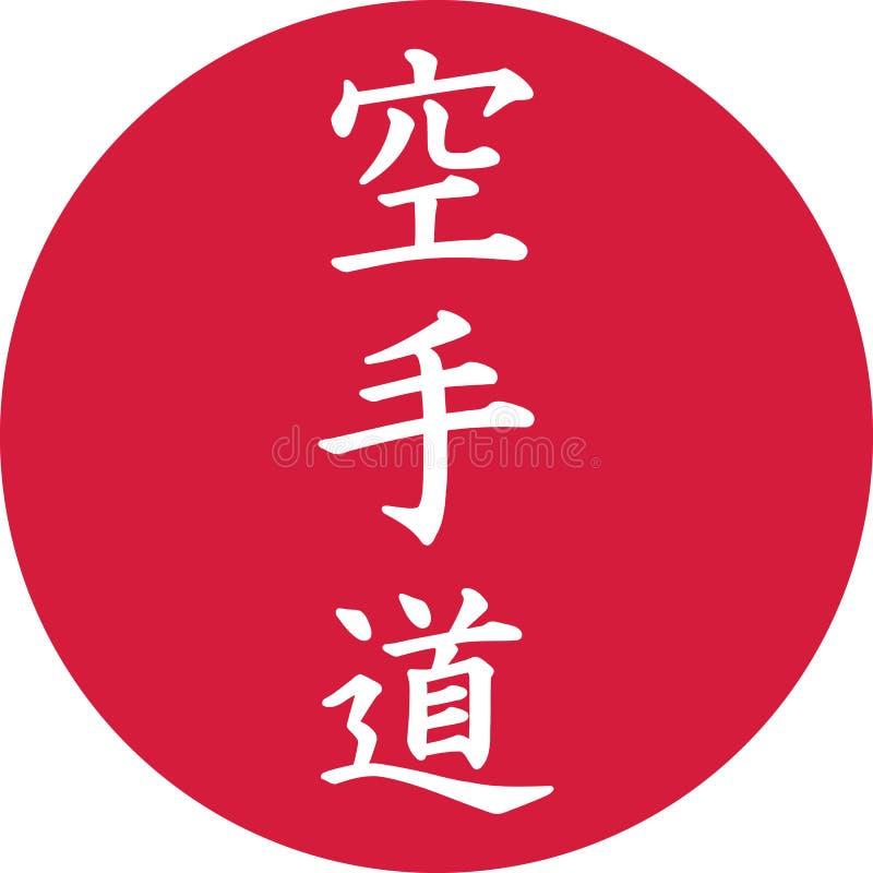Le karaté signe le point rouge illustration de vecteur