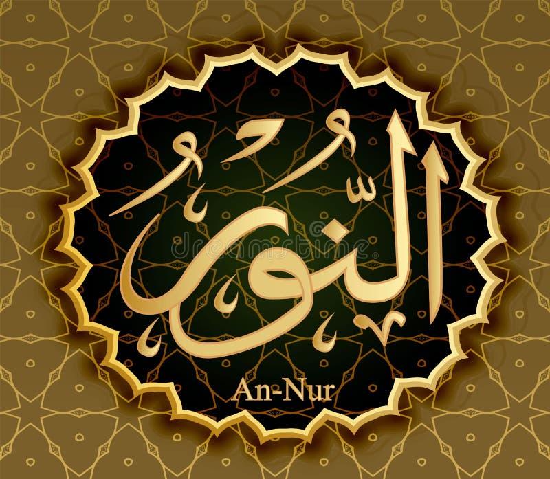 Le nom d'Allah An-Nur signifie la lumière d'éclaircissement illustration de vecteur