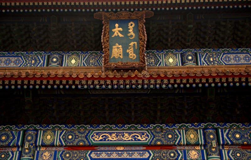 Le palais du travailleur, Pékin, Chine photos stock