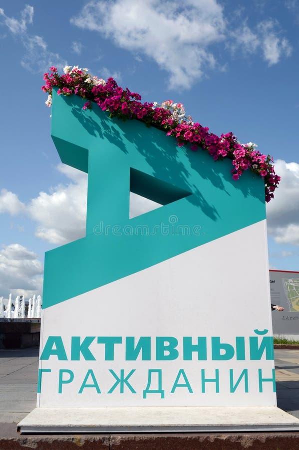 Le panneau d'affichage du ` de citoyen actif de ` de projet sur la colline de Poklonnaya de Moscou image libre de droits