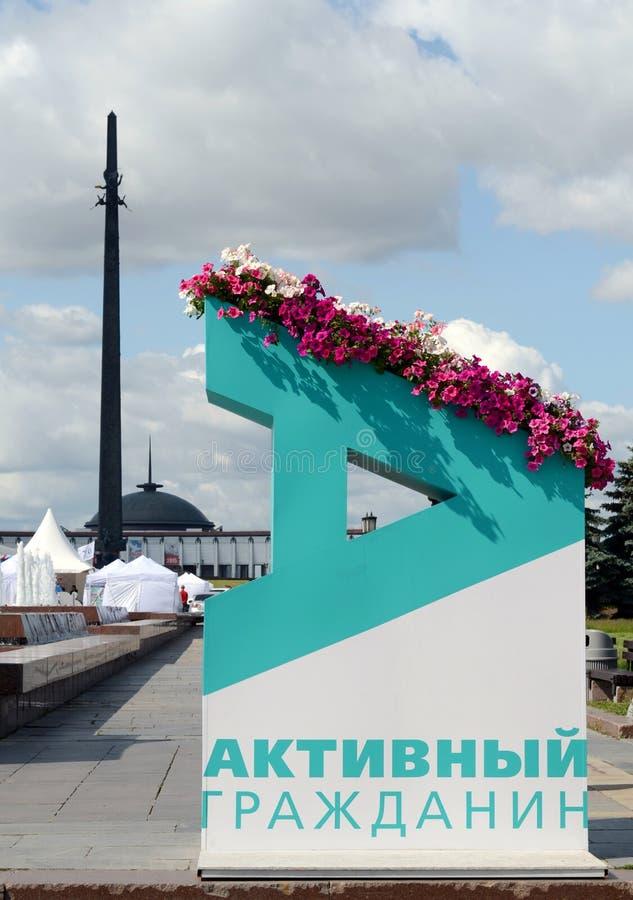 Le panneau d'affichage du ` de citoyen actif de ` de projet sur la colline de Poklonnaya de Moscou photos libres de droits