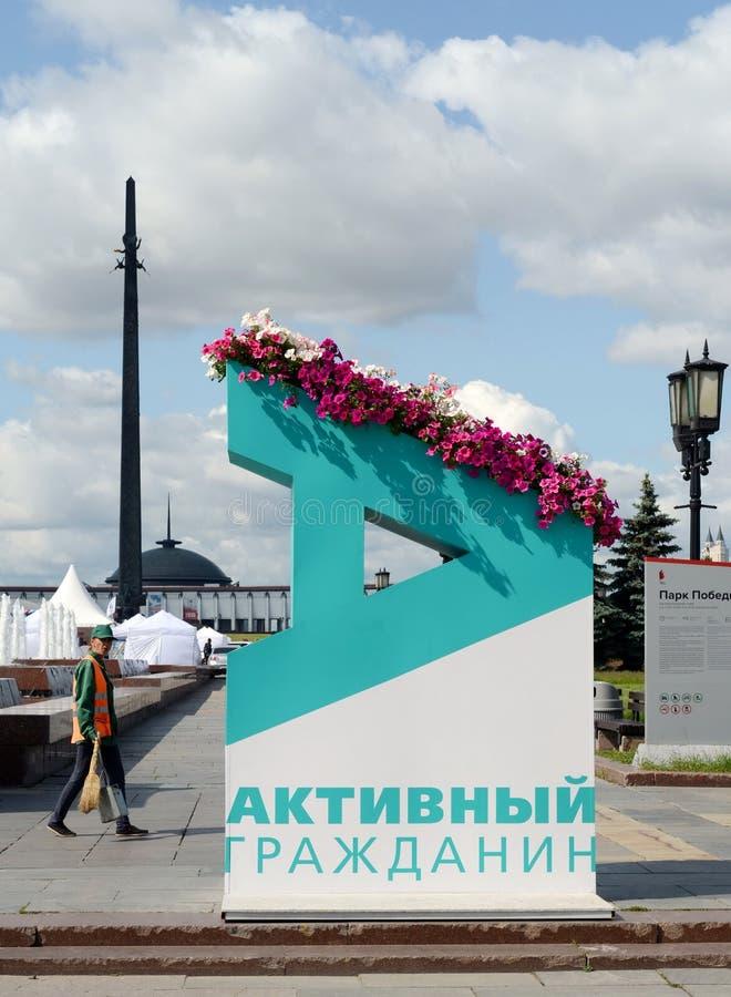 Le panneau d'affichage du ` de citoyen actif de ` de projet sur la colline de Poklonnaya de Moscou photo libre de droits