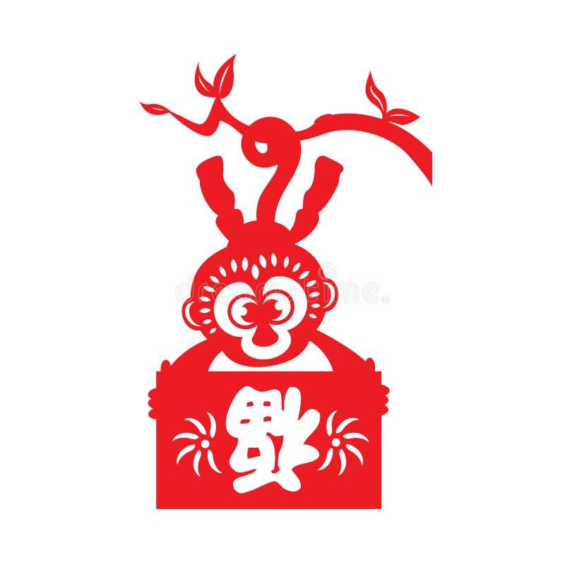 Le papier rouge a coupé des symboles d'un zodiaque de singe (tenant le bonheur chinois de moyen de mot) illustration libre de droits
