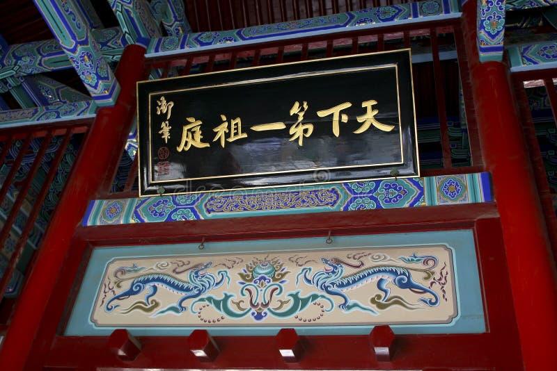 Le placche di Shaolin Temple YuBi immagine stock
