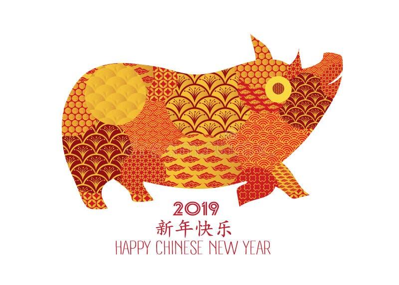 Le porc est un symbole des 2019 nouvelles années chinoises Bonne année moyenne de caractères chinois Concevez pour des cartes de  illustration libre de droits