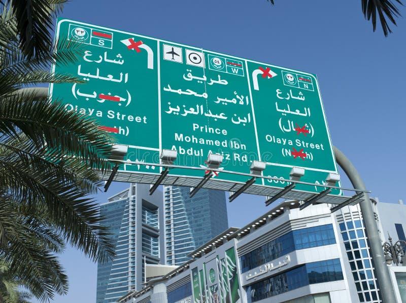 Le reroutage obligatoire se connectent la rue de Tahlia à Riyadh photos stock