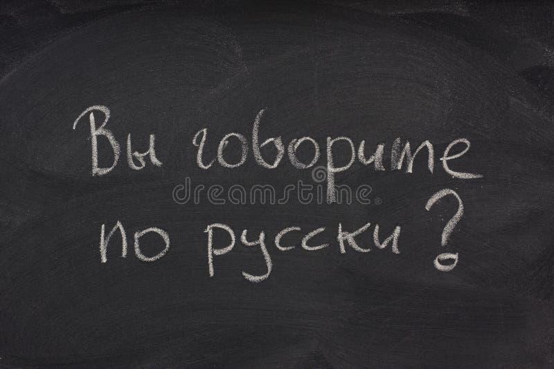 le tableau noir interrogent le Russe vous parlent image stock