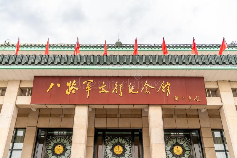 Le taihang h commémoratif d'armée de huitième itinéraire photographie stock