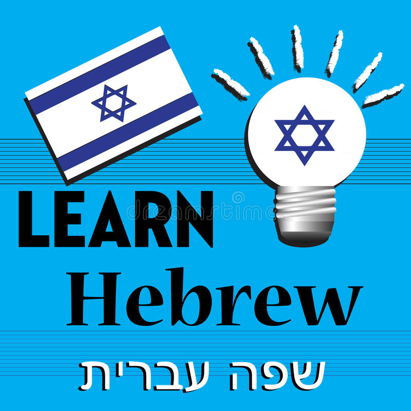Learn Hebrew. Colorful background with the Israeli flag and the text learn Hebrew written with black letters royalty free illustration