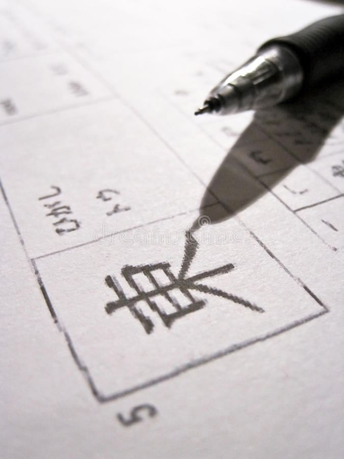 Download Learning Japanese Stock Photo - Image: 14183310