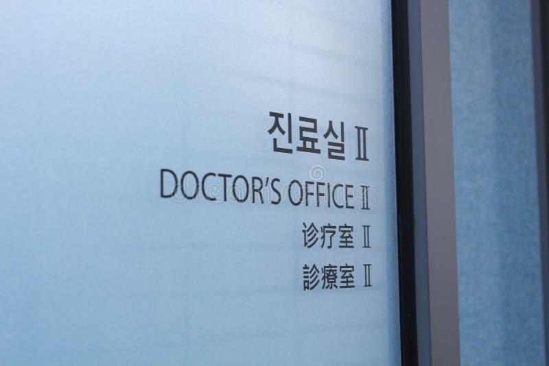 Lekarki biuro podpisuje wewnątrz Azjatyckich języki