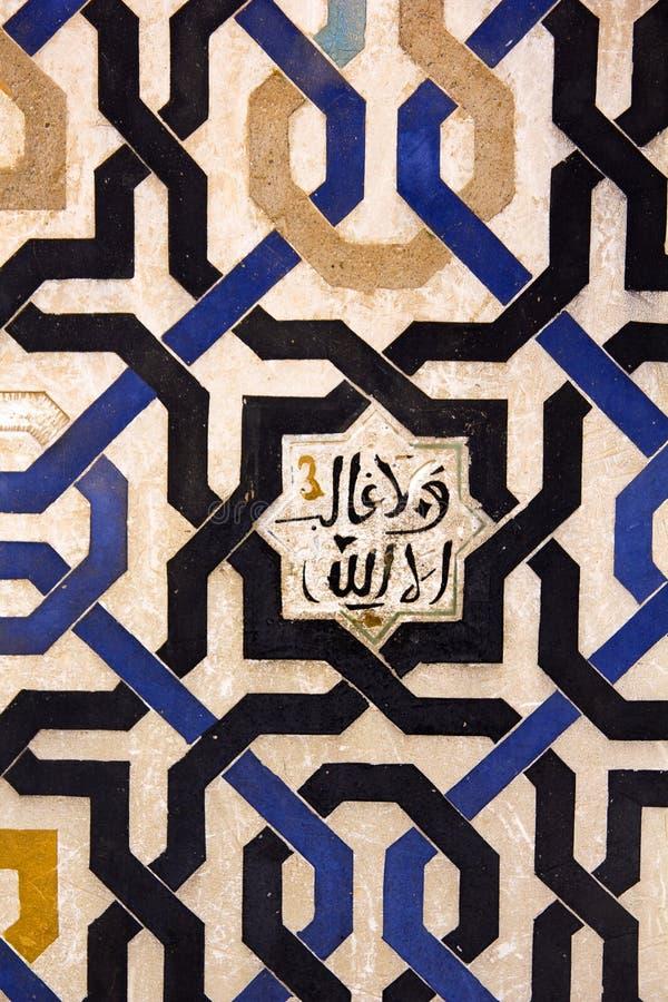 Lema del reino de Nasrid: Solamente Allah es victoriou foto de archivo