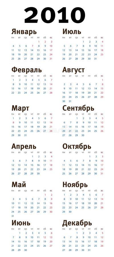 Lenguaje ruso del calendario 2010 stock de ilustración