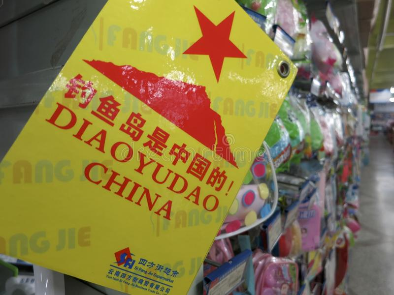 «Les îles de Diaoyu sont la Chine !» -- Un signe à un supermarché chinois réclame les îles de Senkaku contestées sont légitime l photographie stock