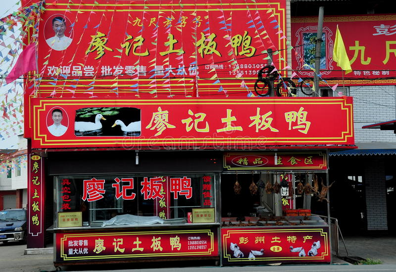 Ville de Chi de Jiu, Chine : Magasin de fantaisie de canard photo stock