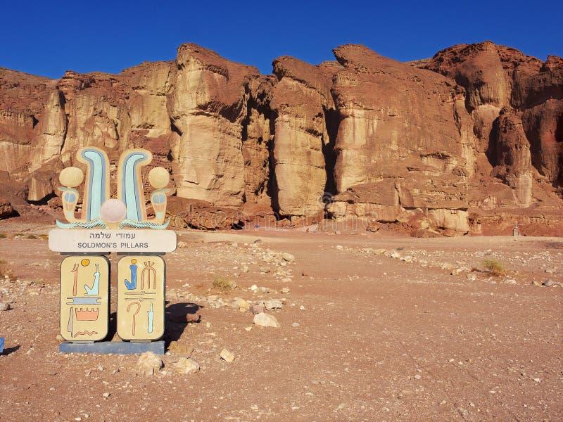 Les piliers de Solomon images stock