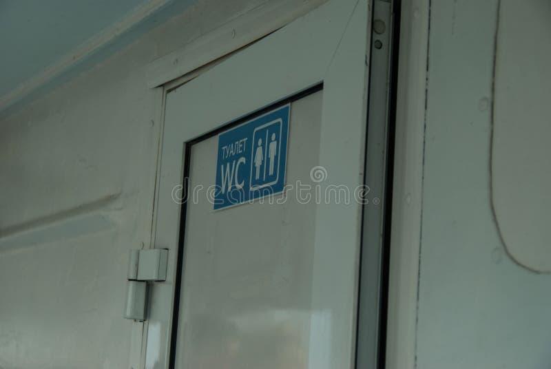 Les toilettes se connectent une porte de toilette, sur le paquebot de rivière images stock