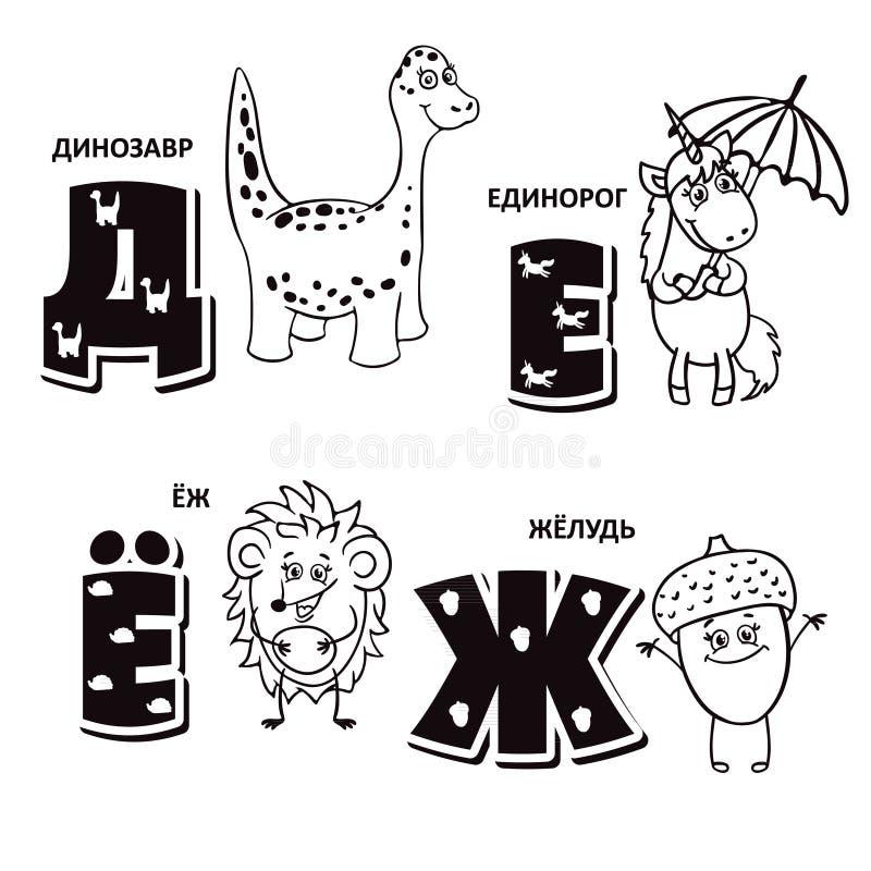 Letra del alfabeto ruso - dinosaurio, unicornio, erizo, bellota libre illustration