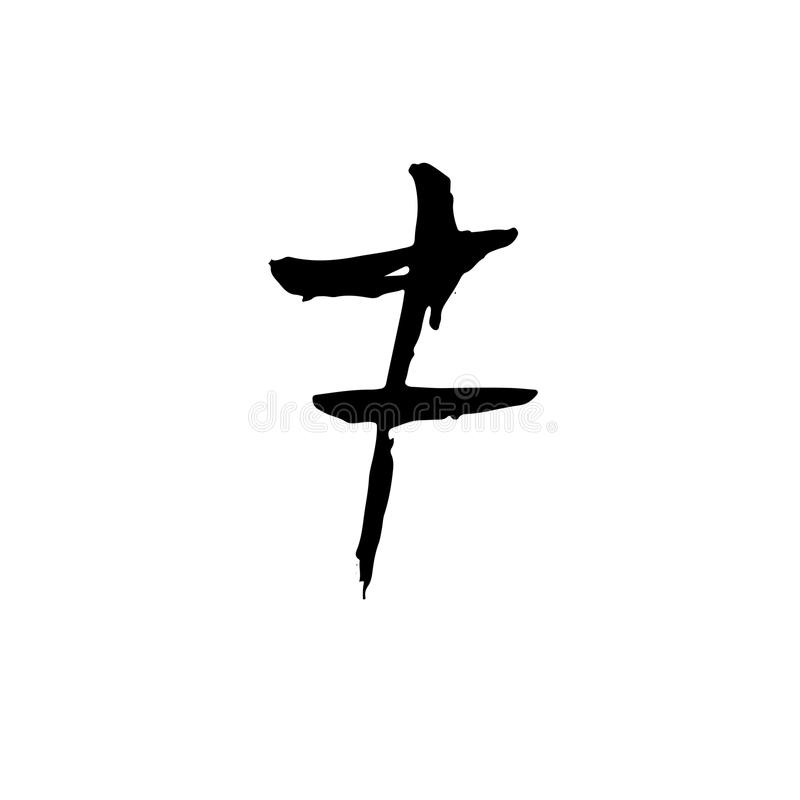 Letra f Manuscrito por el cepillo seco Los movimientos ásperos texturizaron la fuente Ilustración del vector Elemento del alfabet ilustración del vector