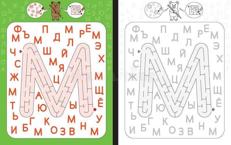 Letra M cirílico del laberinto libre illustration