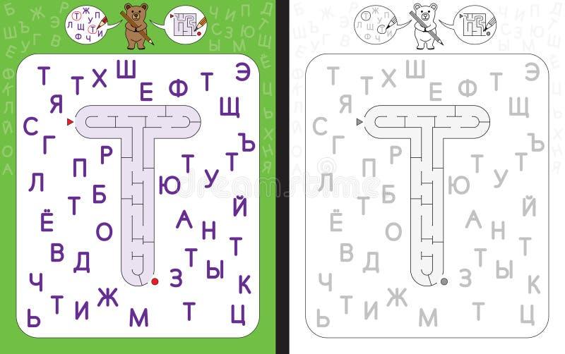 Letra T cirílico del laberinto ilustración del vector