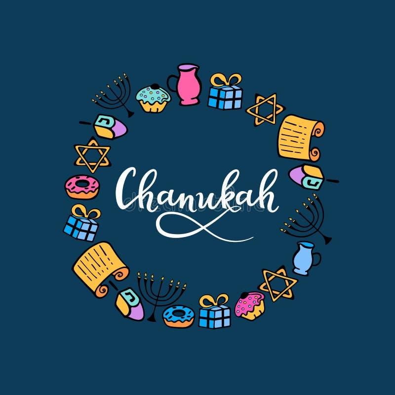 Letras de la mano de Hanukkah Festival de luces judío Banquete del esmero Menorah, dreidel, velas, Torah, anillos de espuma ilustración del vector