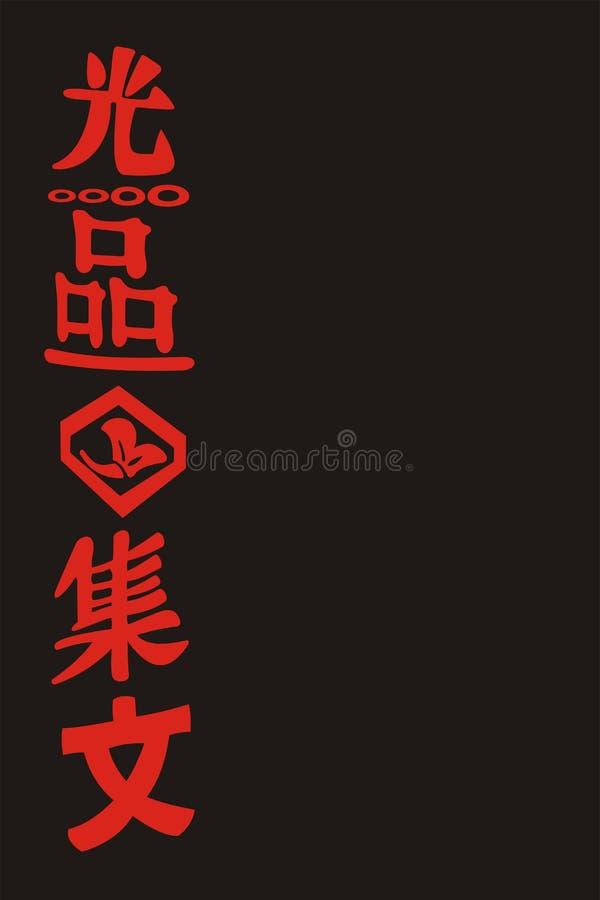 Letras japonesas ilustração royalty free