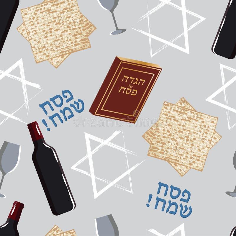 Letras judías y matza de la pascua judía feliz del modelo libre illustration