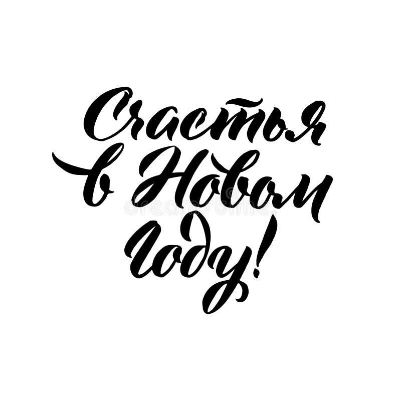Letras rusas de la caligrafía de la Feliz Año Nuevo stock de ilustración