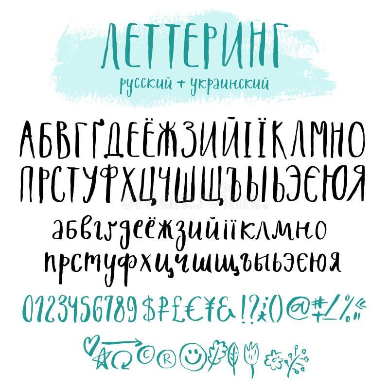 Letras rusas y ucranianas fijadas stock de ilustración