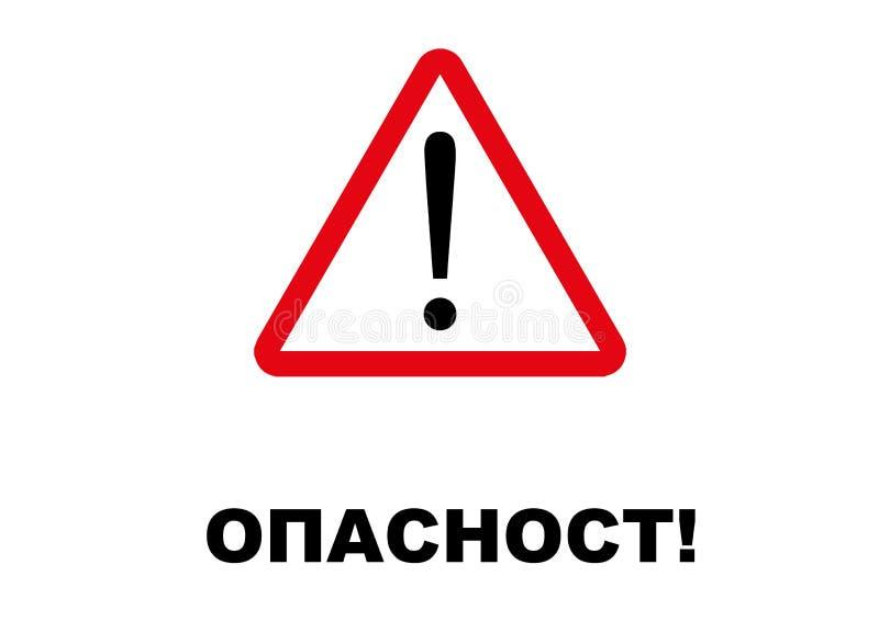 Letreiro do perigo escrito na língua búlgara ilustração stock