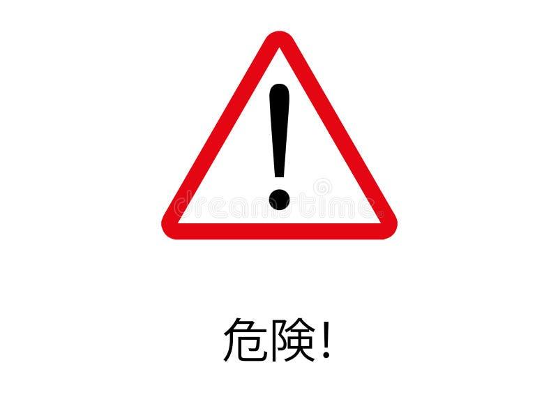 Letreiro do perigo escrito na língua japonesa ilustração royalty free