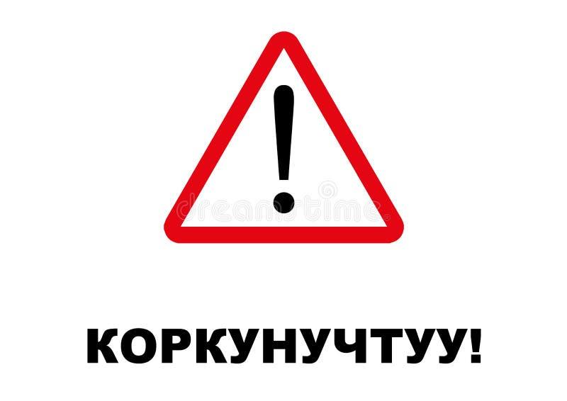 Letreiro do perigo escrito na língua kirguiz ilustração royalty free