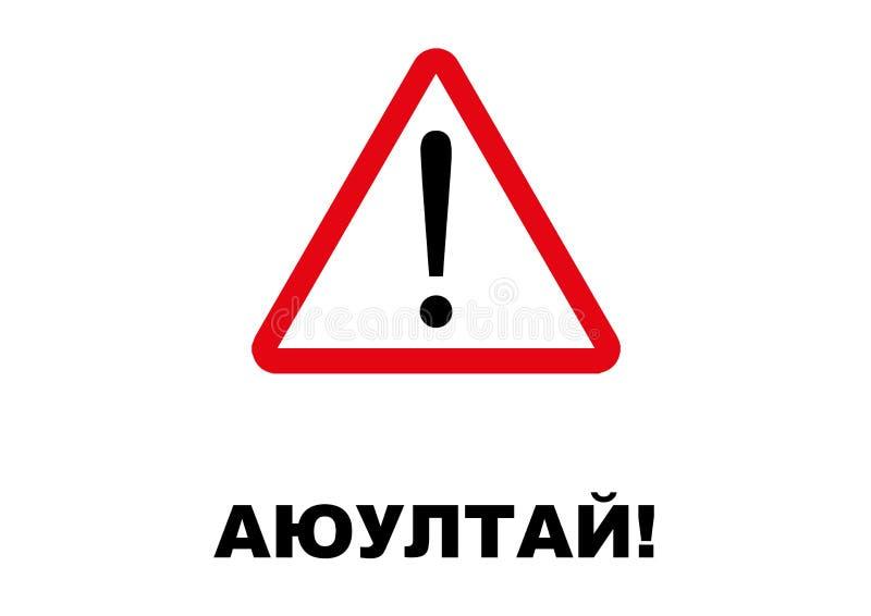 Letreiro do perigo escrito na língua Mongolian ilustração royalty free
