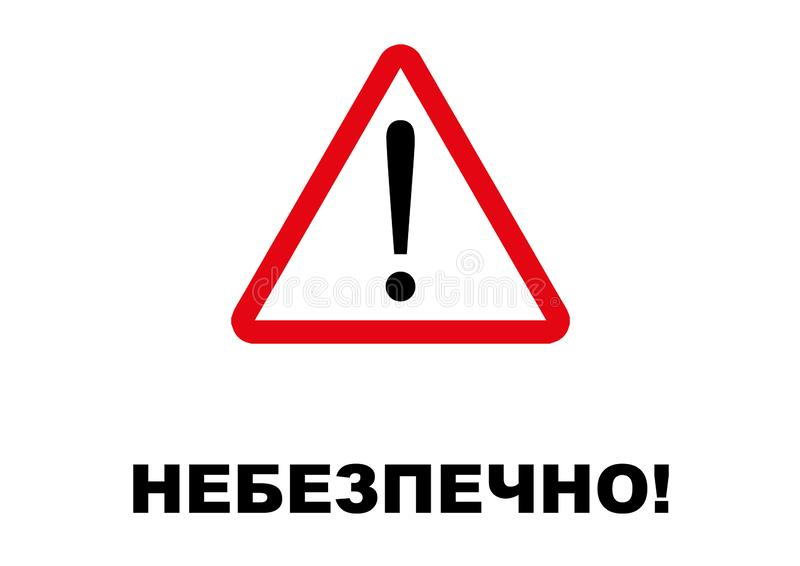 Letreiro do perigo escrito na língua ucraniana ilustração stock