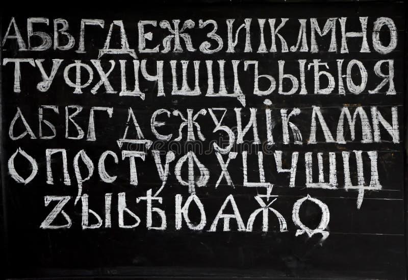 Lettere di bianco del bordo del nero di alfabeto cirillico fotografia stock libera da diritti