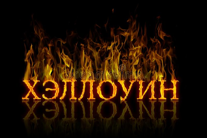 Letterin de Halloween dans la langue russe image stock