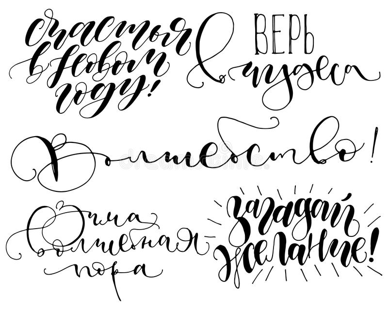 Lettering quotes Calligraphy set. Russian text Happy New Year, Make a wish, Believe in miracles. Simple vector. Postcard vector illustration