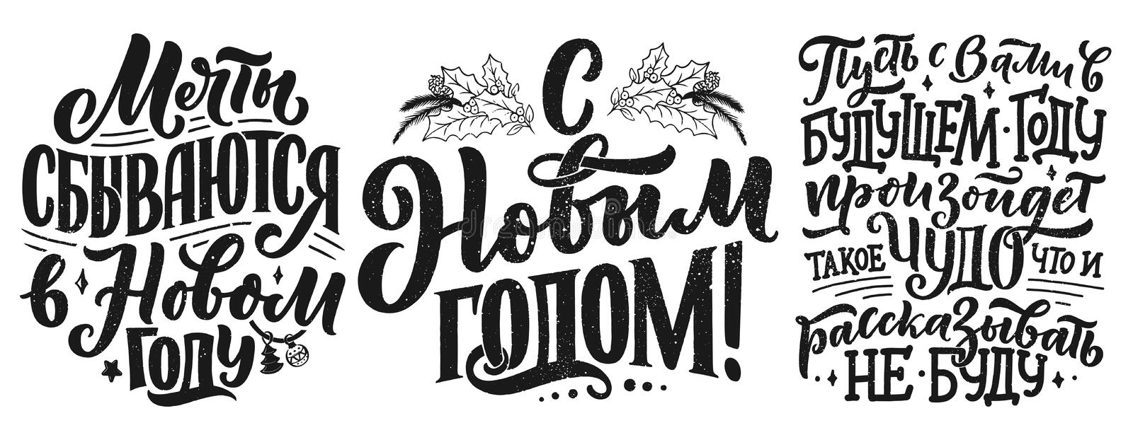 Lettering quotes, Russian text - Happy New Year, wish on cyrillic language and dreams come true in the new year. Simple vector. stock illustration