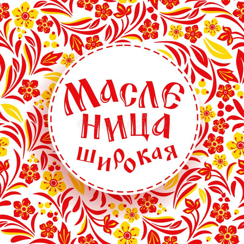 Lettering with shrovetide russian celebration. Russian carnival, vector illustration. stock illustration