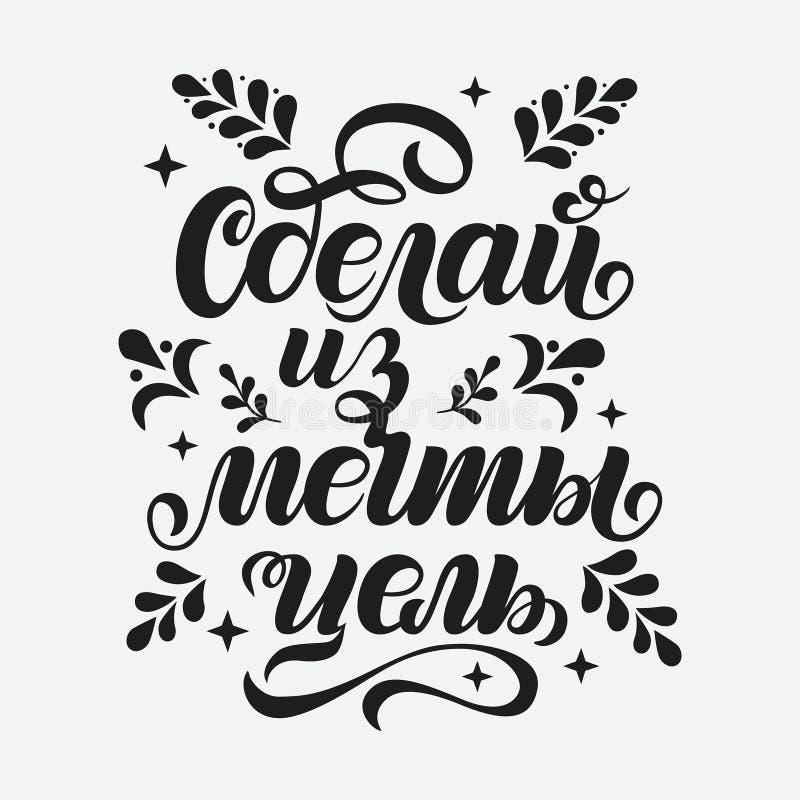 Lettrage cyrillique Remettez la copie, lettres, symboles, affiche, calligraphie Affiche sur la langue russe photo stock