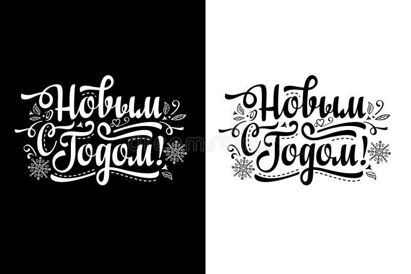 Lettrage de bonne année et de Noël Langue russe illustration libre de droits