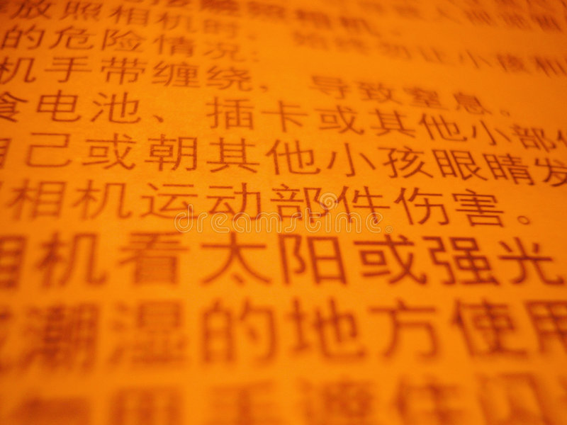 Lettre chinoise photo stock