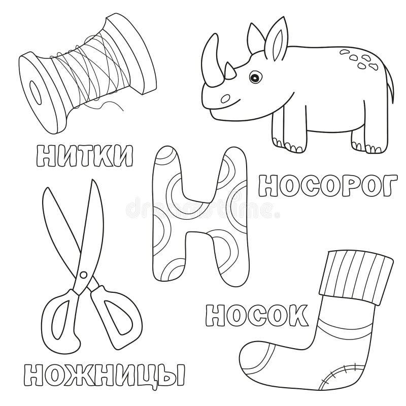 Lettre d'alphabet avec N russe photos de la lettre - livre de coloriage pour des enfants illustration stock