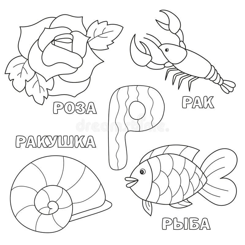 Lettre d'alphabet avec R russe photos de la lettre - livre de coloriage pour des enfants illustration de vecteur