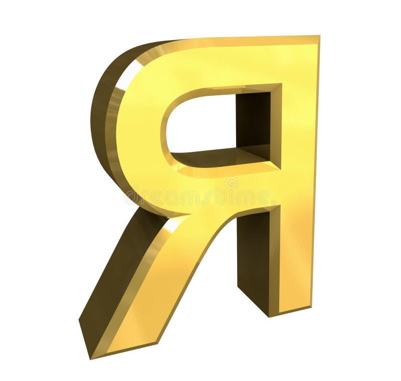 lettre de Cyrillien de l'or 3d illustration stock